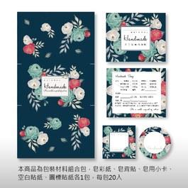 包裝材料組合包~花綻放-尊爵薔薇