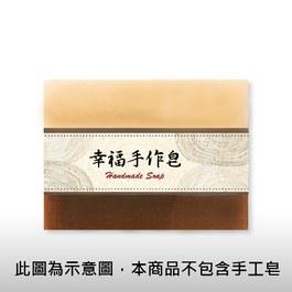 迷你皂腰帶-幸福手作皂