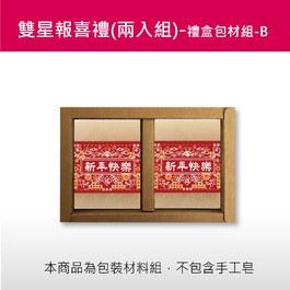 雙星報喜禮~禮盒包材組-B