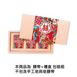 龍鳳呈祥~三入皂盒包裝組