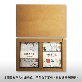 禮盒~經典原色-兩入皂禮盒