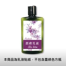 潤膚乳液貼紙-紫(組/20張)