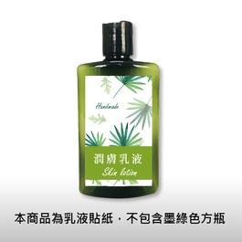 潤膚乳液貼紙-綠(組/20張)