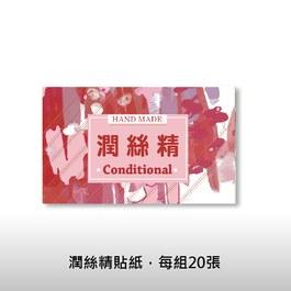 潤絲精貼紙-紅色 (組/20張)