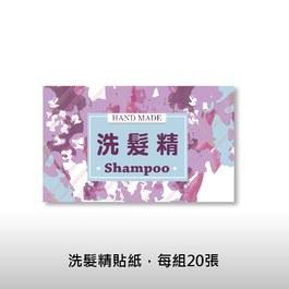 洗髮精貼紙-紫色 (組/20張)