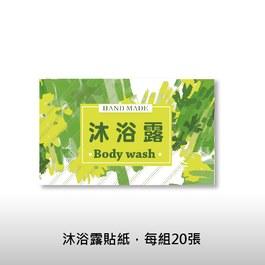 沐浴露貼紙-綠色 (組/20張)