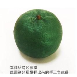 矽膠模~大柑橘一模十穴