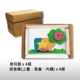 皂玩藝~歡樂動物園DIY組合包-獅子(4入)