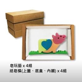 皂玩藝~歡樂動物園DIY組合包-小豬(4入)