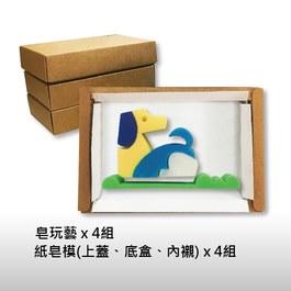 皂玩藝~歡樂動物園DIY組合包-小狗(4入)