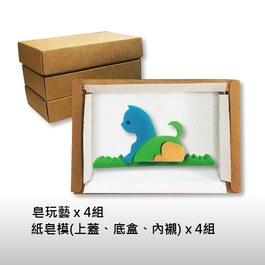 皂玩藝~歡樂動物園DIY組合包-小貓(4入)