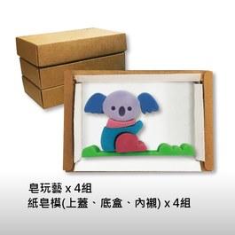 皂玩藝~歡樂動物園DIY組合包-無尾熊(4入)