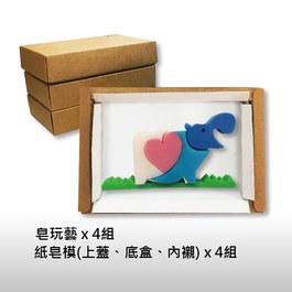 皂玩藝~歡樂動物園DIY組合包-河馬(4入)