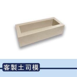 客製矽膠模-土司模