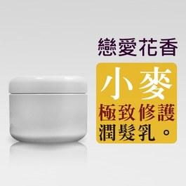 小麥極致修護潤髮乳DIY組合包-戀愛花香組