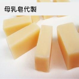 母乳皂代製