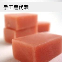 手工皂代製