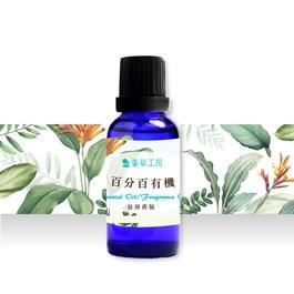 皂用香氛-百分百有機