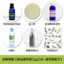 孟二醇防蚊液DIY組合包