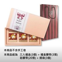 喜慶中秋~禮盒包裝組(三入皂)-粉紅