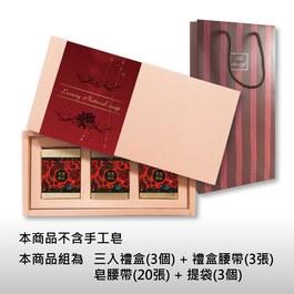 喜慶中秋~禮盒包裝組(三入皂)-紅