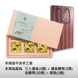 喜慶中秋~禮盒包裝組(三入皂)-黃