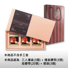 喜慶中秋~禮盒包裝組(三入皂)-藍