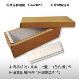 紙皂模-土司模
