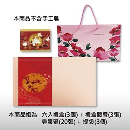 喜慶中秋~禮盒包裝組(六入皂)-磚紅