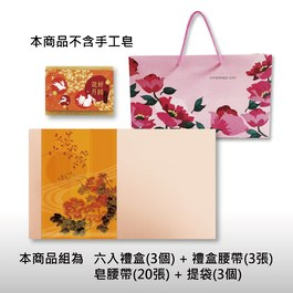 喜慶中秋~禮盒包裝組(六入皂)-橘