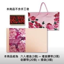 喜慶中秋~禮盒包裝組(六入皂)-紅